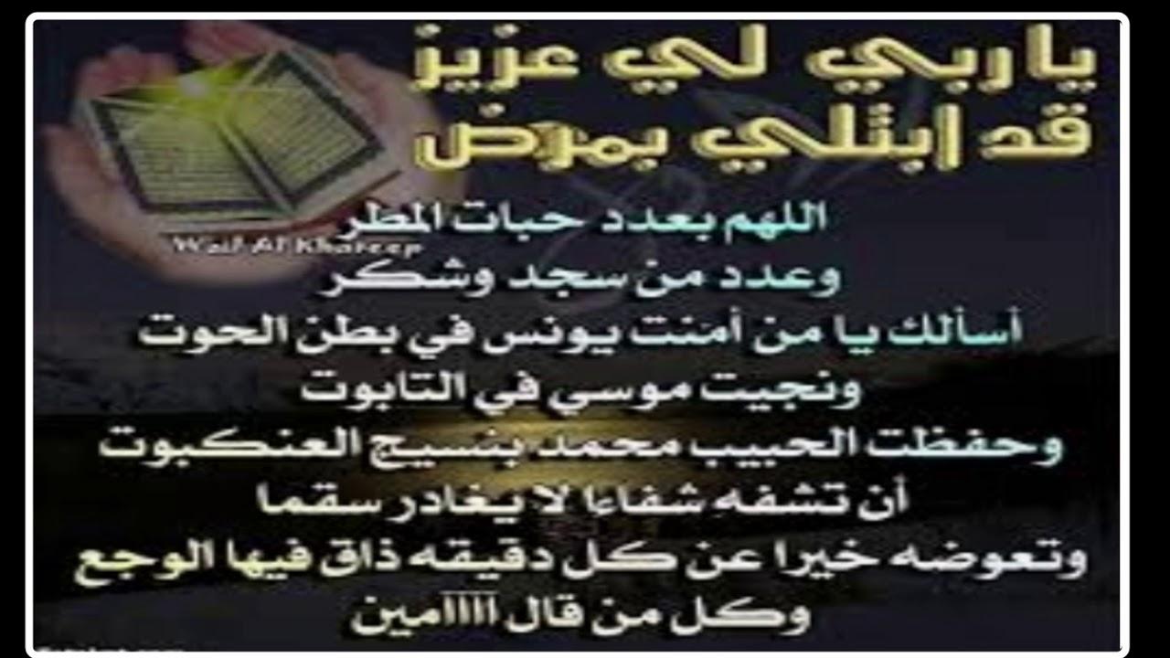 دعاء لشفاء مريض عزيز فضائل الدعاء والصبر علي المرض غرور وكبرياء