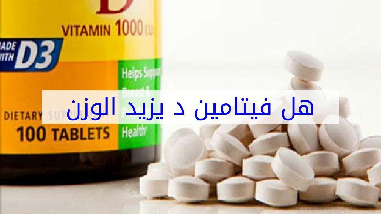 صورة افضل فيتامين للاطفال يزيد الوزن , افضل مكملات غذائيه لتسمين الاطفال 6149