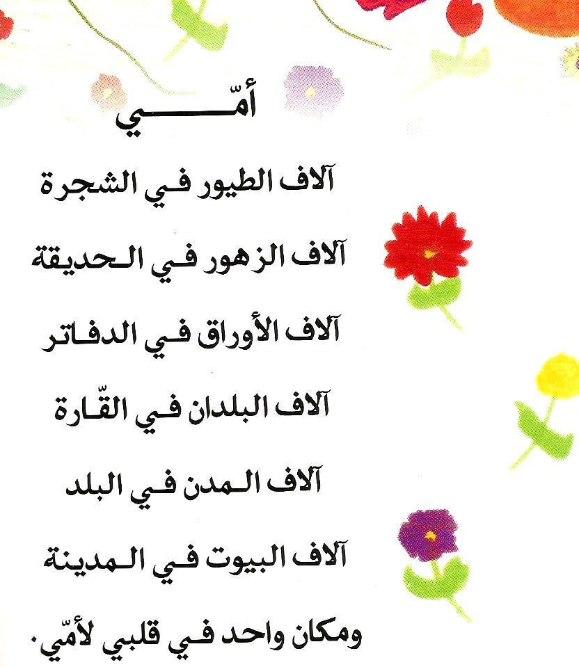 صورة قصائد شعرية عن الام , لهذه الاسباب جعل الله الجنه تحت اقدام الامهات