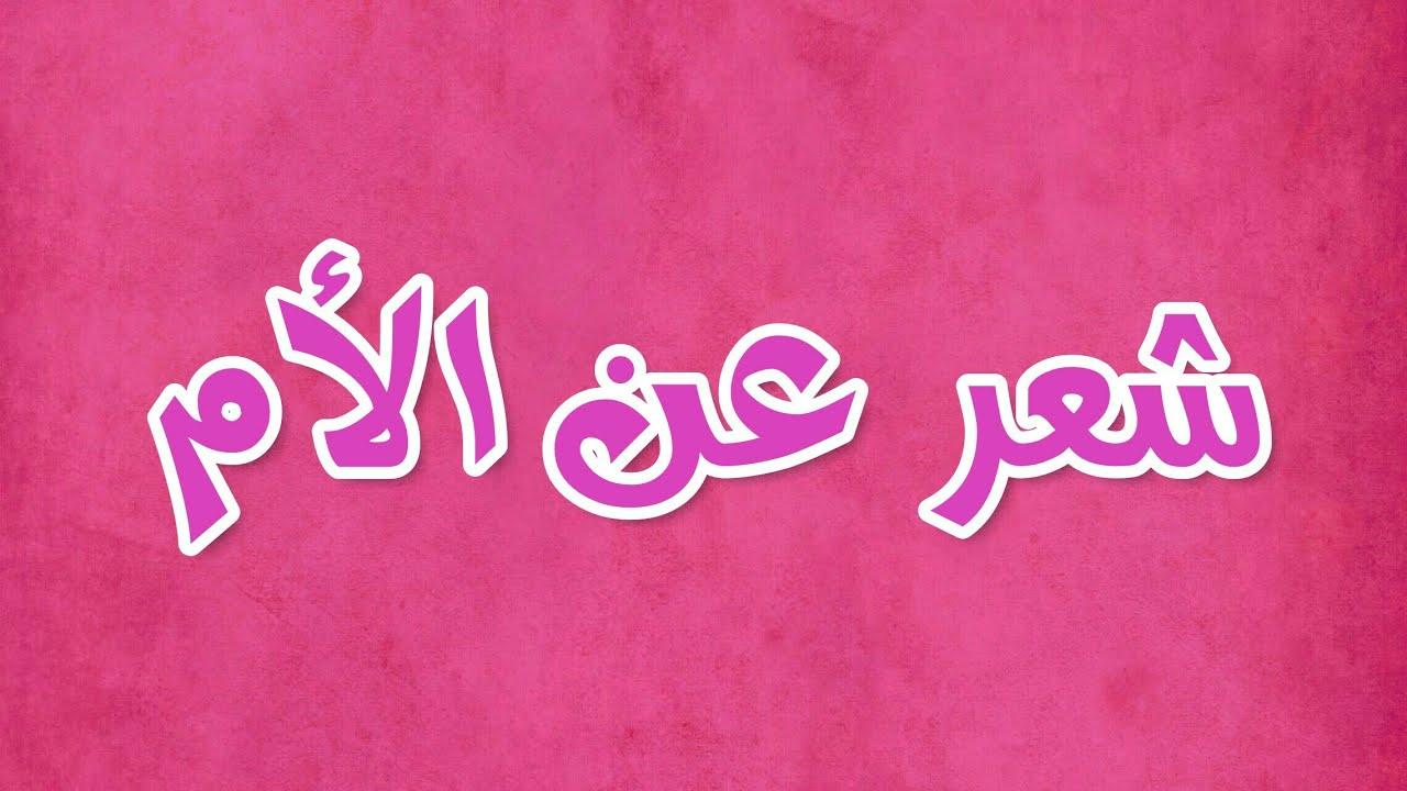صورة قصائد شعرية عن الام , لهذه الاسباب جعل الله الجنه تحت اقدام الامهات 6355 4