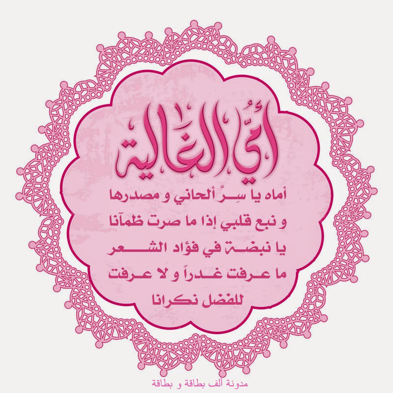 صورة قصائد شعرية عن الام , لهذه الاسباب جعل الله الجنه تحت اقدام الامهات 6355