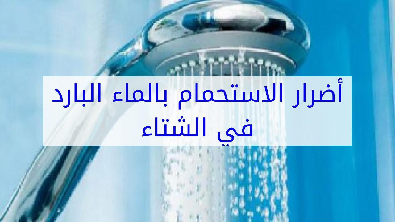 صورة اضرار الاستحمام بالماء الساخن , لهذه الاسباب احذرو الاستحمام بالماء الساخن
