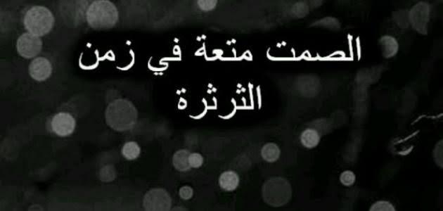 صورة اجمل العبارات عن الصمت , اجمل الاشعار الحزينة