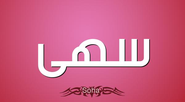 صورة معني اسم سهى , معاني الاسماء الحقيقه معني اسمك عندنا