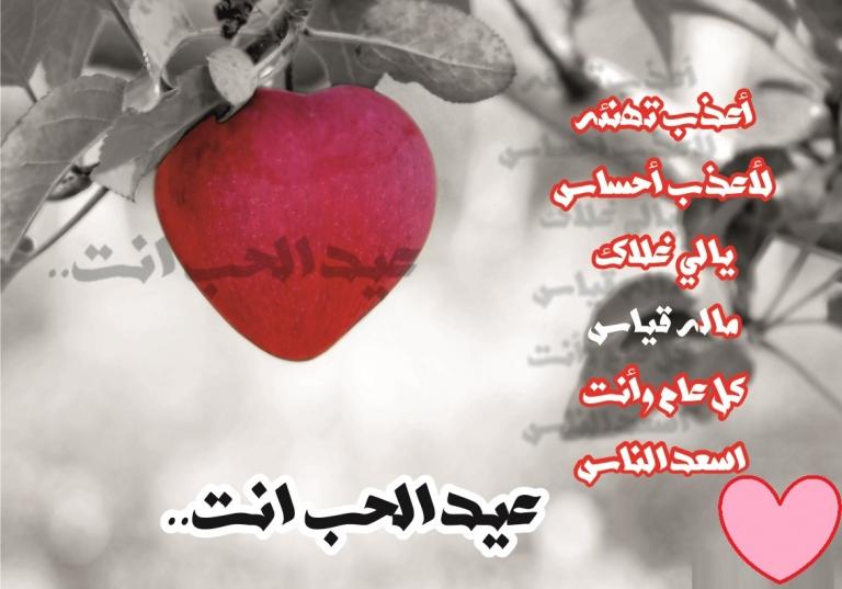 صورة كلام لعيد الحب , ارق كلمات الحب ارسلها لمن تحب رؤعه