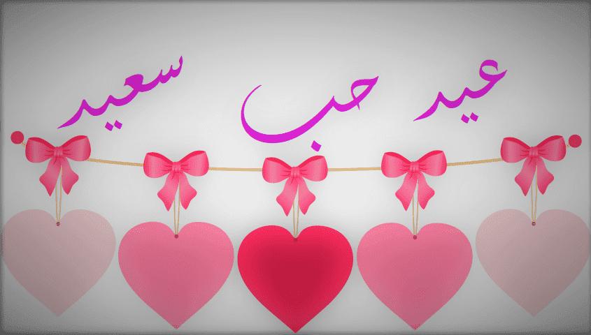 صورة كلام لعيد الحب , ارق كلمات الحب ارسلها لمن تحب رؤعه 490 1