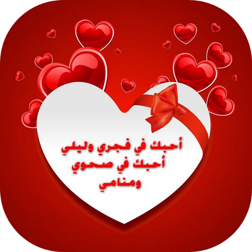 صورة كلام لعيد الحب , ارق كلمات الحب ارسلها لمن تحب رؤعه 490