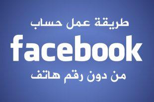 صورة عمل فيس بوك بدون رقم هاتف وايميل , حساب بطريقة سهلة و بسيطة