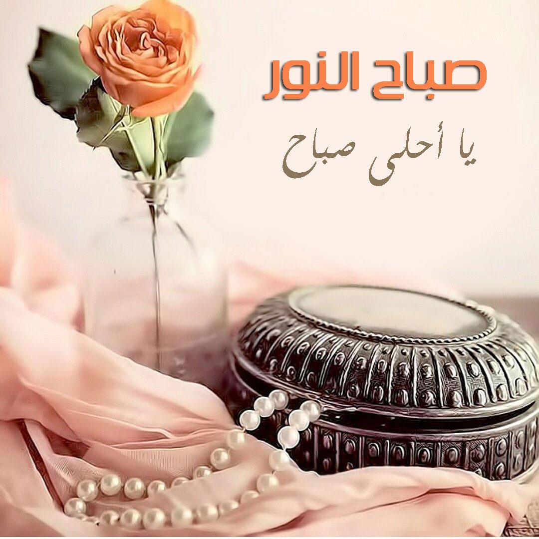 صورة صباح الخير يا احلى , اجمل صباح ده ولا ايه 6101 1
