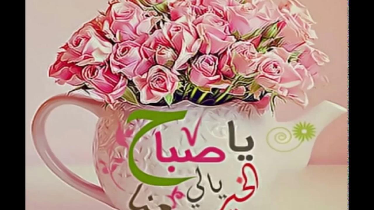 صورة صباح الخير يا احلى , اجمل صباح ده ولا ايه 6101 7