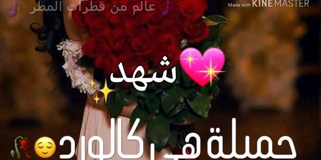 صورة صور اسم شهد , من اجمل الاسماء