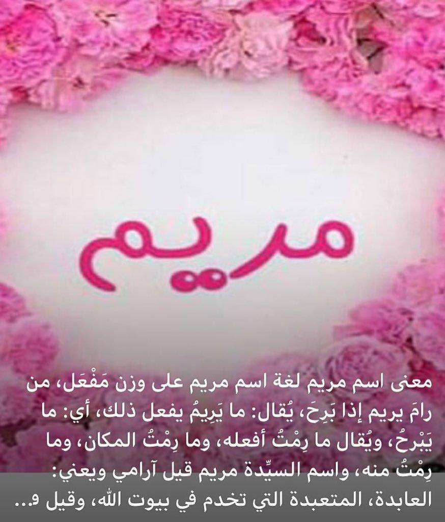 صورة صفات اسم مريم , هو اسم جميل جدا
