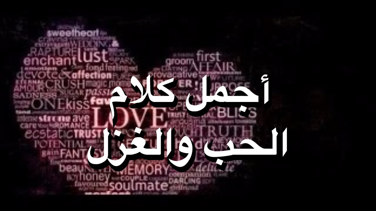 صورة من اجمل كلام الحب , هو شعور روعه