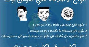 صورة البوستات للفيس بوك , اجدد رمزيات للواتس اب