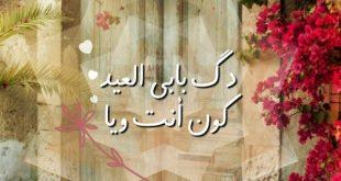 صورة عباره عن العيد , اجمل الكلمات المعبرة عن الاعياد