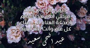 صورة رسائل عيد الاضحى للحبيب , مسجات محبة للحبيب في عيد الاضحى