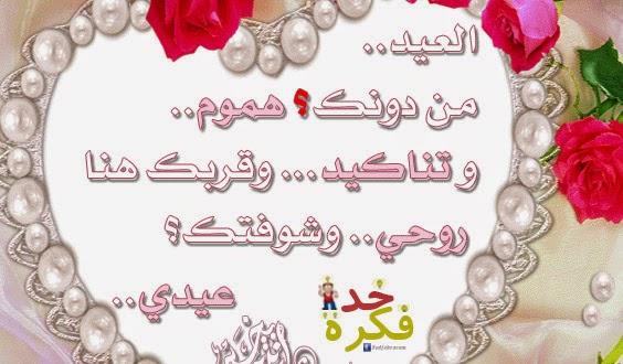رسائل عيد الاضحى للحبيب مسجات محبة للحبيب في عيد الاضحى غرور وكبرياء