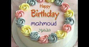 صورة تورتة عيد ميلاد مكتوب عليها محمود , اشكال تورت بالاسماء للمناسبات