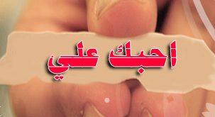 صورة صور حب اسم علي , من اجمل صور الحب باسمك