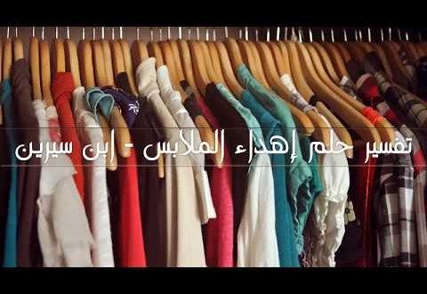 صورة تفسير حلم اخذ ملابس من شخص , رؤية اخذ ملابس من شخص اخر ماهو تفسيرها