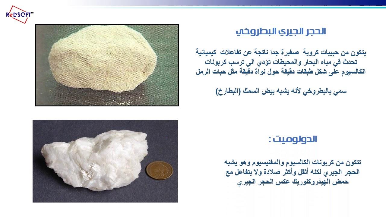 صورة امثلة على الصخور الرسوبية , قليل منا يعرفها