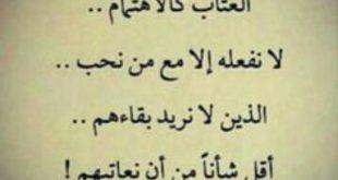 صورة رسالة عتاب قصيرة , هو يكون للمحبه