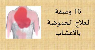صورة علاج الحرقان الصدري , خاص بكل السيدات