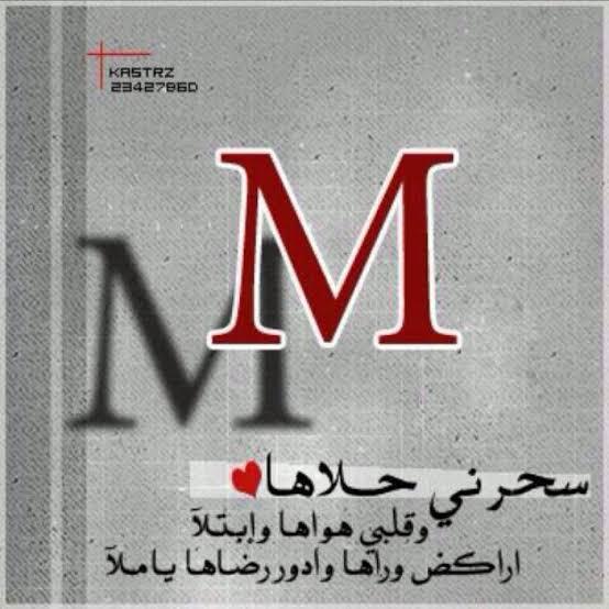 صورة صور لحرف m , اجمل الاشكال للحروف 6430 7