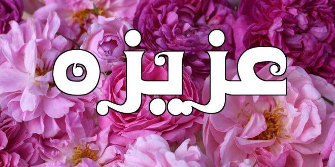 صورة صور اسم عزيزه , من اجمل الاسماء تحفة