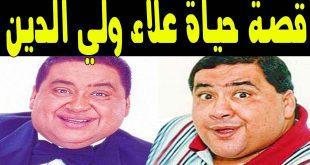 صورة علاء ولي الدين كيف مات , من ممثثلين الكوميديا كثيرا