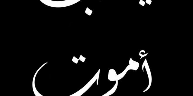 صورة صور مكتوب يارب , الفيس بوك والجلوس عليه