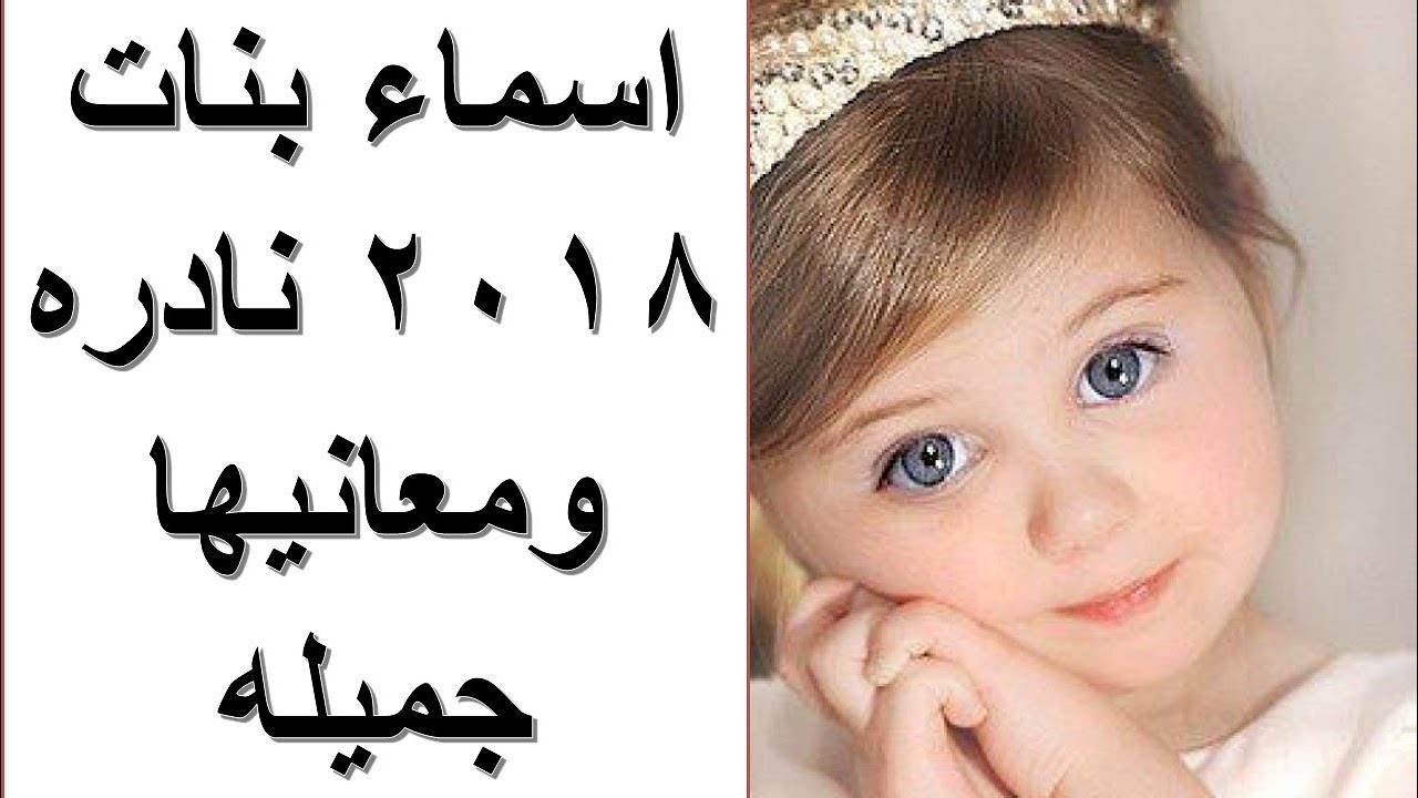 صورة اسماء بنات عراقيات , اجمل الاسماء تحفة