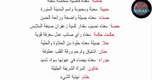 صورة اسماء عربية قديمة للبنات , هم اجمل الاسماء