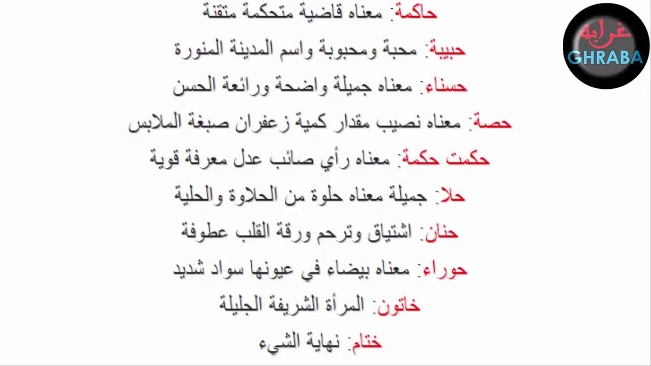 اسماء عربية قديمة للبنات هم اجمل الاسماء غرور وكبرياء