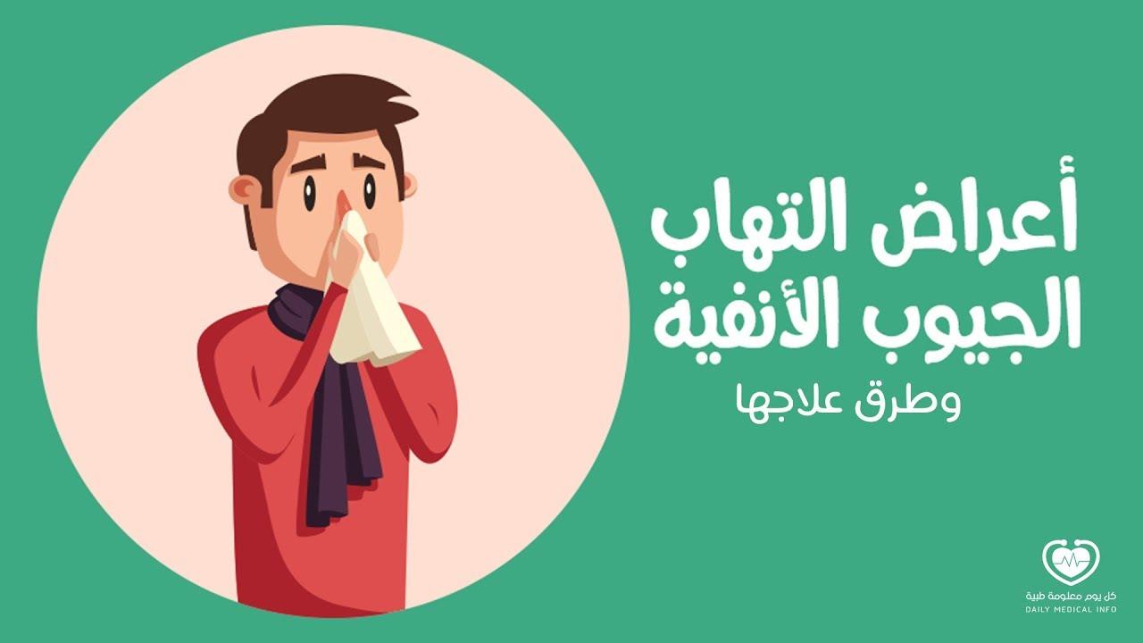صورة اعراض صداع الجيوب الانفية , تجدث لنا خاصة في الشتاء