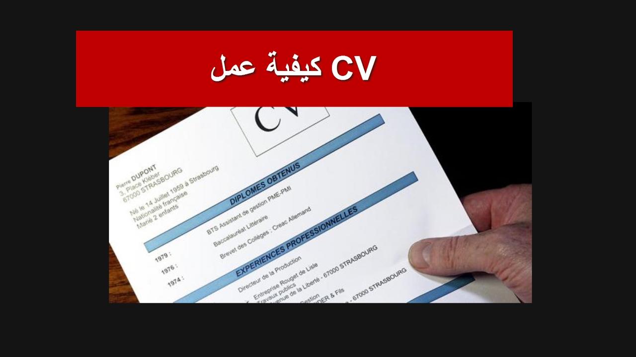 صورة كيفية عمل cv , نحتاجها للعمل كثيرا