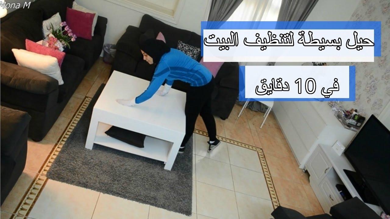 صورة طريقة تنظيف البيت بالصور , هخليلك بيتك فله
