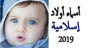 صورة اسماء دينية اولاد , اجمل الاسماء تحفه
