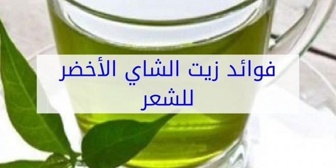 صورة الشاي الاخضر للشعر , مهم جدا لكل شئ