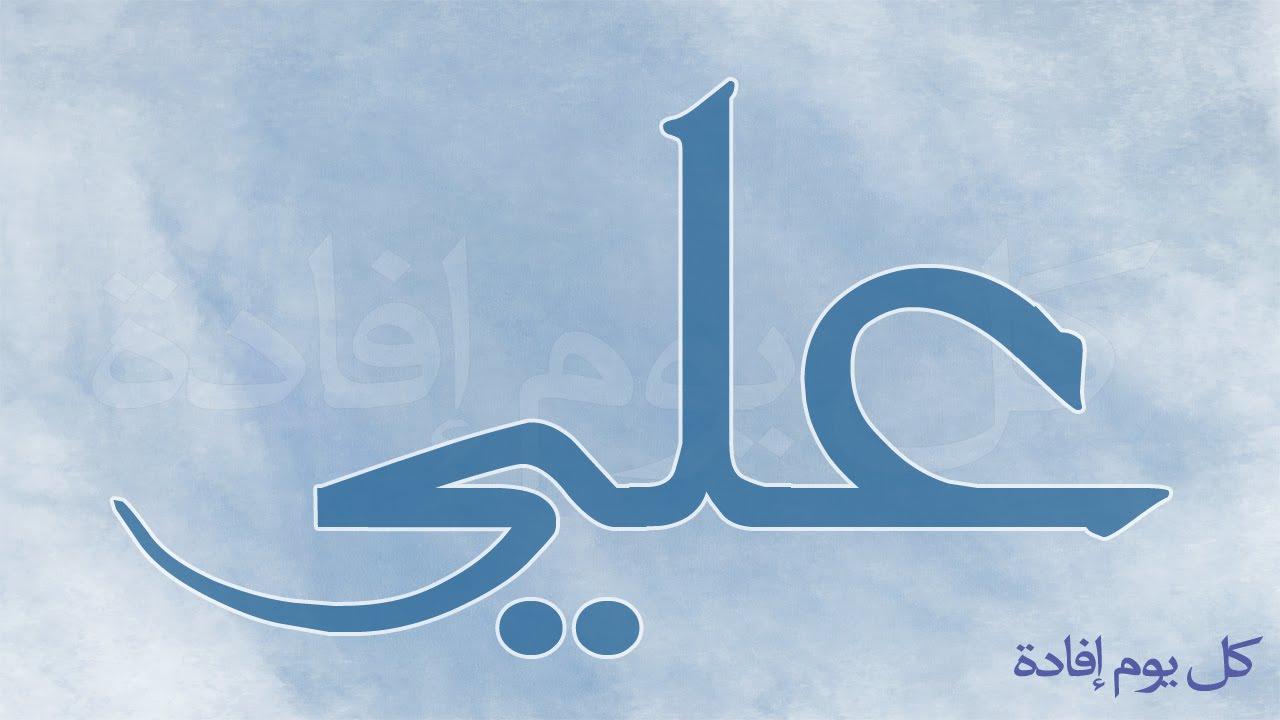 صورة ما هو معنى اسم علي , من اجمل واعظم الاسماء 6586 1