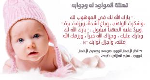 صورة عبارات استقبال مولود جديد , يكون حلم كل ام واب