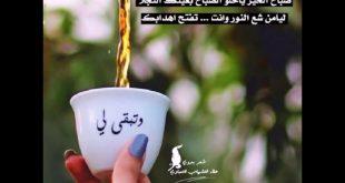 صورة صباح العسل شعر , اجمل المعاني والتعبيرات 886 11 310x165