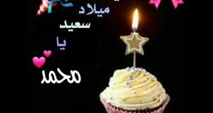 احلى تورتة عيد ميلاد مكتوب عليها محمد , اشكال تورت للمناسبات الخاصة جميلة جدا