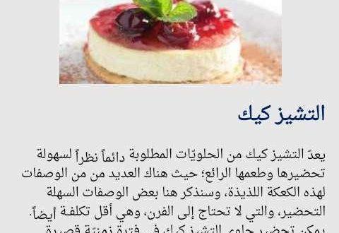صورة طريقة عمل تشيز كيك سهله, وصفة سهلة قوي عشان تعملي اجمل ...