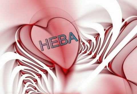 صورة اسم هبة بالصور، اجمل صور مكتوب عليها اسم هبة