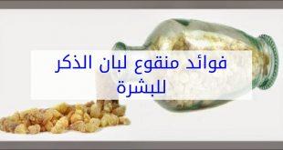 صورة فوائد لبان الذكر للبشرة , استخدام اللبان لشد البشرة