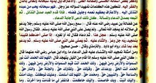 صورة اجمل ما قيل في الثناء على الله, كلمات عذبة رقيقة في حمد وشكر وثناء ربنا