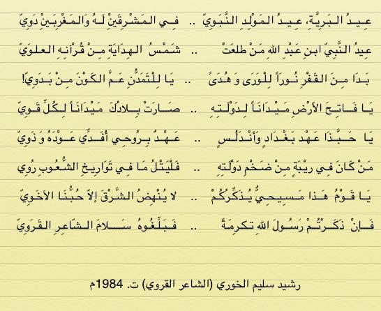 صورة قصائد المولد النبوي الشريف مكتوبة, في هذا اليوم ولد اشرف واطهر خلق الله