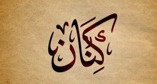 صورة اسم ولد حلو وغريب , احلى الاسماء لاحلى الاولاد بماعنيها الجميلة
