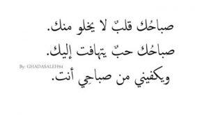 صورة بيت شعر صباح الخير , اجمل الكلمات عن الصباح